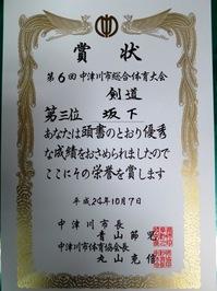 剣道3位.JPG