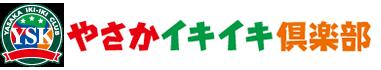 やさかイキイキ倶楽部|坂下総合体育館